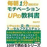 毎朝1分読むだけ。モチベーションUPの教科書。いやな仕事に立ち向かうための7つのセルフクエスチョン10分で読めるシリーズ