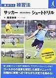 サッカー 決定力を高めるシュートドリル (差がつく練習法)