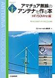 アマチュア無線のアンテナを作る本[HF/50MHz 編]: 作りたくなるアンテナがここにある (アンテナ・ハンドブック・シリーズ)