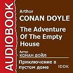 The Adventure of the Empty House [Russian Edition] | Arthur Conan Doyle