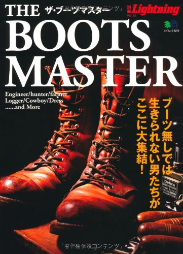 Lightning The Boots 2011年号 大きい表紙画像