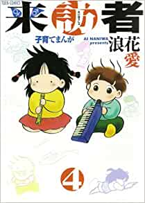 来訪者 4―子育てまんが (TOEN COMICS)                       コミックス                                                                                                                                                                            – 2007/6/18