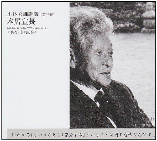 本居宣長―講義・質疑応答 (新潮CD 講演 小林秀雄講演 第 3巻)