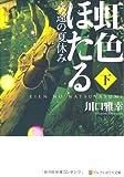 虹色ほたる―永遠の夏休み〈下〉 (アルファポリス文庫)