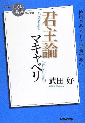 マキャベリ君主論 = Il Principe