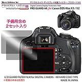 デジカメ・ディスプレイ保護フィルター・プロガードAR for Canon EOS Kiss X3-X2 / DCDPF-PGKISSX3