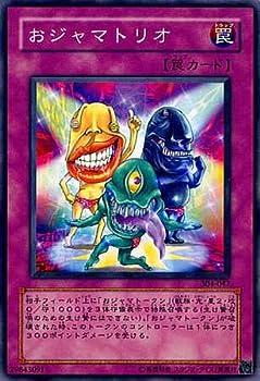 【シングルカード】遊戯王 おジャマ・トリオ 304-047 ノーマル