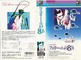 フェリーニの8 1/2 [VHS]