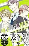 極上SSS君主 / 佐木田 すい のシリーズ情報を見る