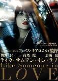 ライク・サムワン・イン・ラブ[DVD]