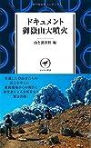 ドキュメント御嶽山大噴火 --生還した登山者たちの証言を中心に救助現場からの報告と研究者による分析を交え緊急出版!-- 【地図付】 (ヤマケイ新書)