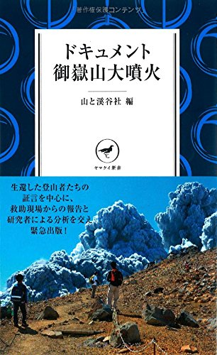 ドキュメント御嶽山大噴火 --生還した登山者たちの証言を中心に救助現場からの報告と研究者による分析を交え緊急出版!--