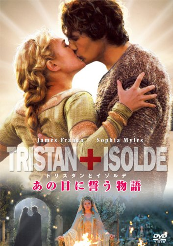 トリスタンとイゾルデ [DVD]