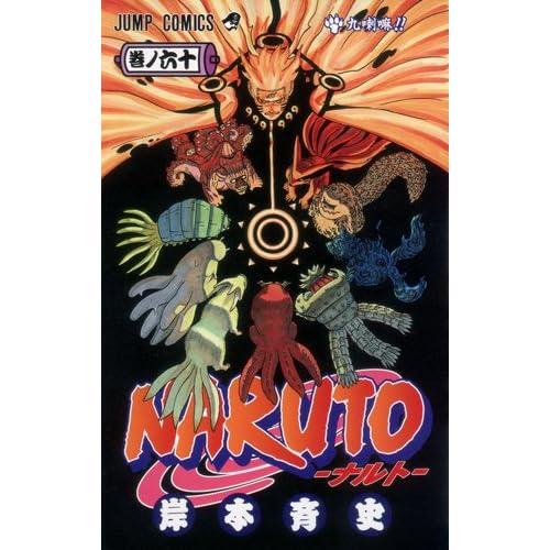 NARUTO―ナルト― 60 (ジャンプコミックス)