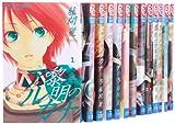 黎明のアルカナ コミック全13巻完結セット (フラワーコミックス)