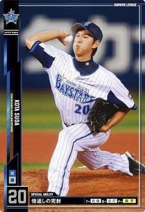 須田 幸太 ノーマル オーナーズリーグ OWNERS LEAGUE 2013 第4弾 ol16-067