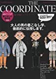 メンズファッションの教科書シリーズ vol.7 着こなしの教科書 春夏編 The Coordinate (Gakken Mook Fashion Text Series)