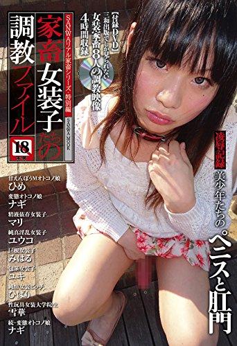 家畜女装子たちの調教ファイル (SANWA MOOK SANWAリアル家畜シリーズ・特別編)