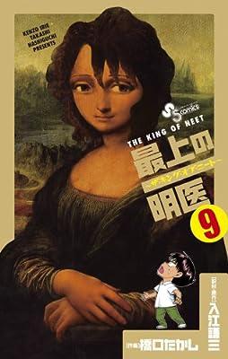 最上の明医〜ザ・キング・オブ・ニート〜 9 (少年サンデーコミックス)