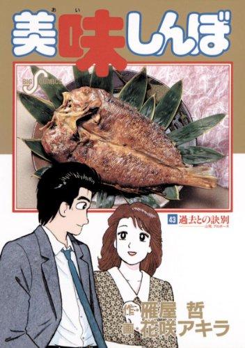 美味しんぼ(43) (ビッグコミックス)