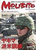 MOLIBITO(守人) February、2009—自衛隊の「いま」が分かる、行動派ビジュアルマガジン (2009) (電撃ムックシリーズ)