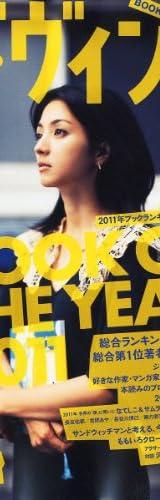 ダ・ヴィンチ 2012年 01月号 [雑誌]