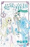 花冠の竜の国 encore 花の都の不思議な一日 3 (プリンセス・コミックス)