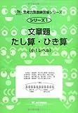たし算・ひき算 〔1〕 (思考の算数練習帳シリーズ)