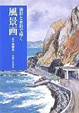 油彩と水彩で描く風景画