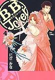 B.B.Joker 4 (ジェッツコミックス)