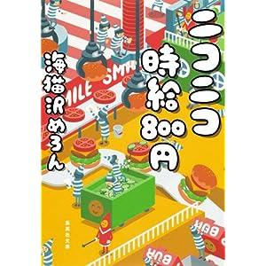 ニコニコ時給800円 (集英社文庫 う 21-1)
