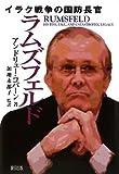 ラムズフェルド―イラク戦争の国防長官