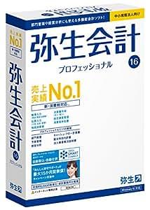 弥生会計 16 プロフェッショナル (新消費税対応版)