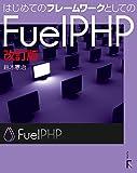 はじめてのフレームワークとしてのFuelPHP 改訂版