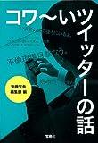 コワ~いツイッターの話 (宝島SUGOI文庫 ) (宝島SUGOI文庫 A へ 1-132)