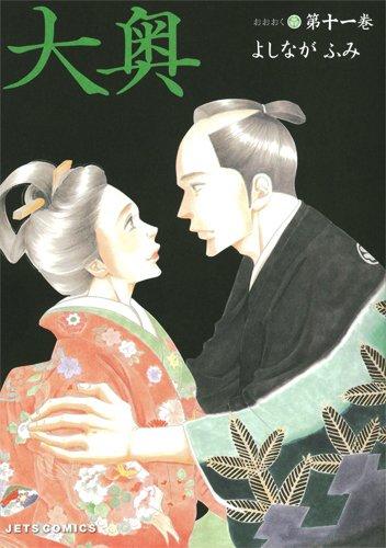 大奥 11 (ジェッツコミックス)