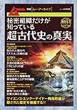 秘密組織だけが知っている超古代史の真実 2016年 04 月号 [雑誌]: ムー 別冊