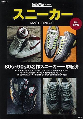 MonoMax特別編集 スニーカーMASTERPIECE 大きい表紙画像