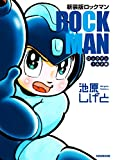 新装版 ロックマン ロックマン1&2編 (KCデラックス )