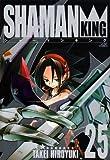 シャーマンキング 完全版 25 (25) (ジャンプコミックス)
