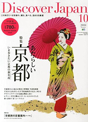 Discover Japan (ディスカバー・ジャパン) 2014年 10月号