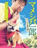 マメシバ一郎 フーテンの芝二郎 DVD-BOX