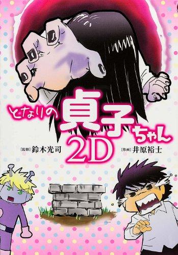 となりの貞子ちゃん 2D (単行本コミックス)