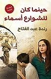 Where the Streets Had a Name/Heenama Kan Lil Shawarai Asmaa (Arabic edition)