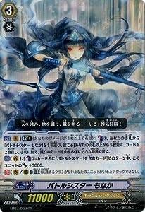カードファイト!!ヴァンガード/神秘の預言者/EB07/003 バトルシスター もなか RR