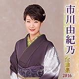 市川由紀乃全曲集 2016