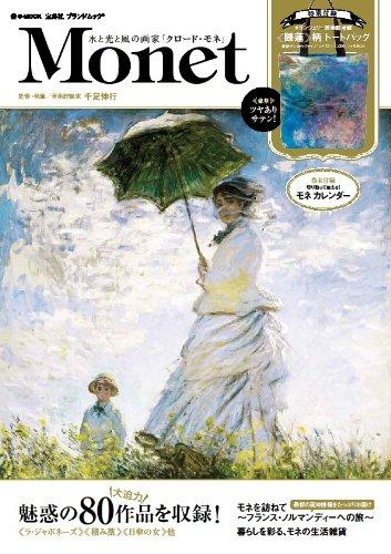 Monet 水と光と風の画家「クロード・モネ」 (e-MOOK 宝島社ブランドムック)