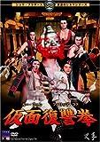 仮面復讐拳 [DVD]
