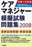 ケアマネジャー模擬試験問題集 2008年版 (2008)