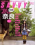 SAVVY (サビィ) 2008年 11月号 [雑誌]